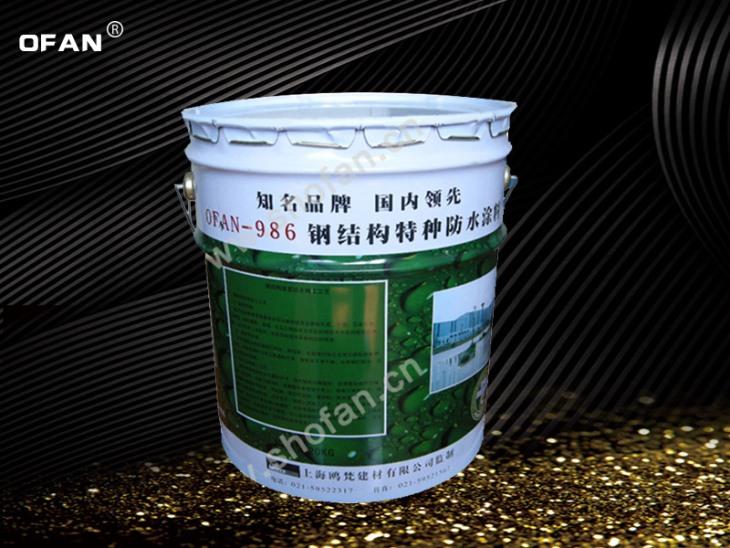 钢结构特种防水
